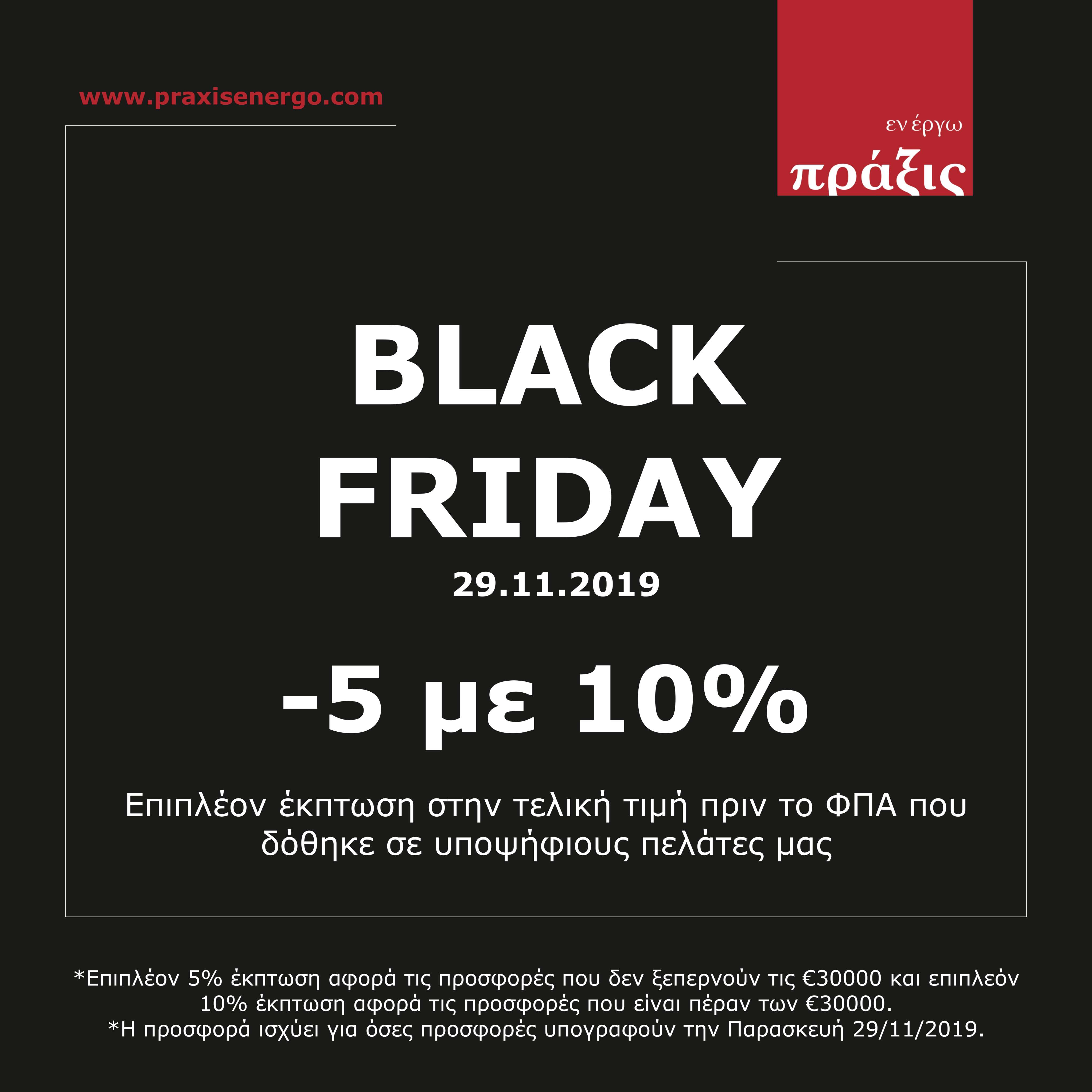 Praxisenergo - Black Friday
